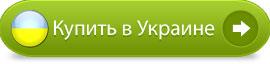 купить в Украине